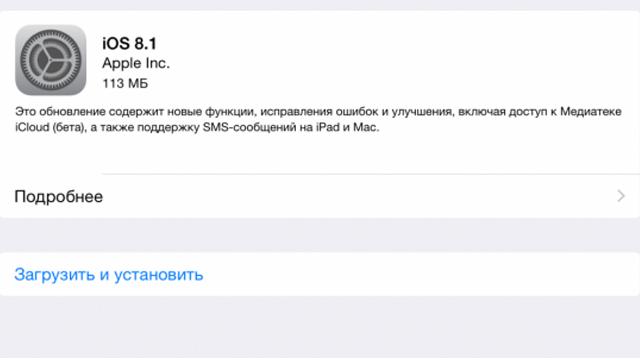 iOS 8.1 доступна для загрузки