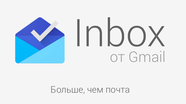 Google представила почтовый сервис Inbox