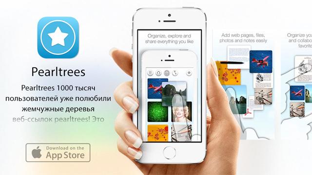 Pearltrees — мультимедийная коллекция ваших любимых интернет-материалов