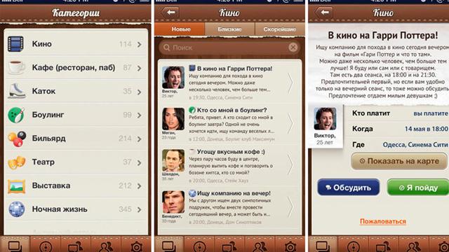 9 приложений для киевлянина: транспорт, парковки, магазины и церкви в вашем смартфоне