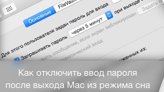 OS X Yosemite: как отключить ввод пароля после выхода Mac из режима сна