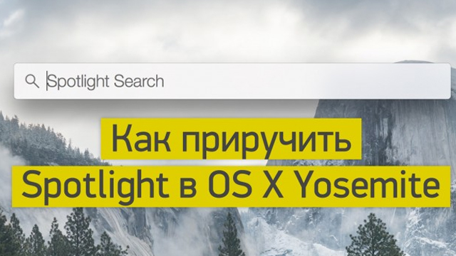 Как приручить Spotlight в OS X Yosemite
