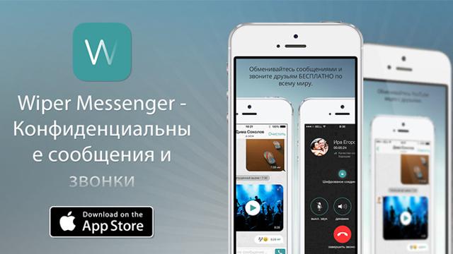 Wiper — конфиденциальный мессенджер и зашифрованные звонки в одном месте