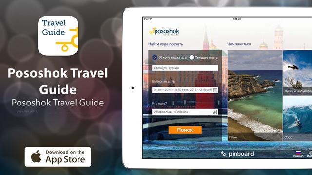 Pososhok Travel Guide — всё, что нужно для планирования путешествия