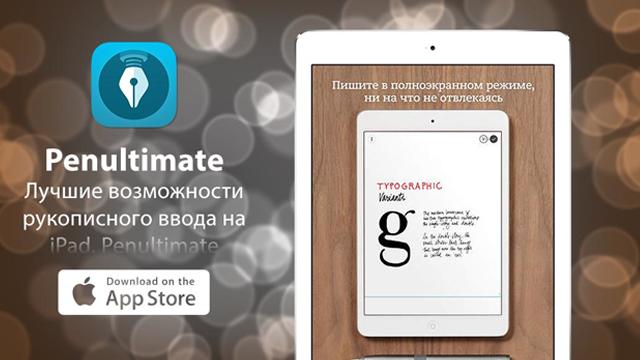 Вышел обновленный Penultimate для iPad с новым интерфейсом и коллекцией подложек