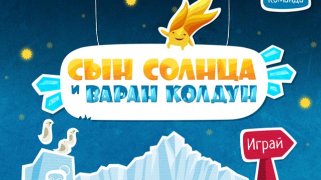 Приложение «Сын Солнца»: добрая сказка-игра для детей