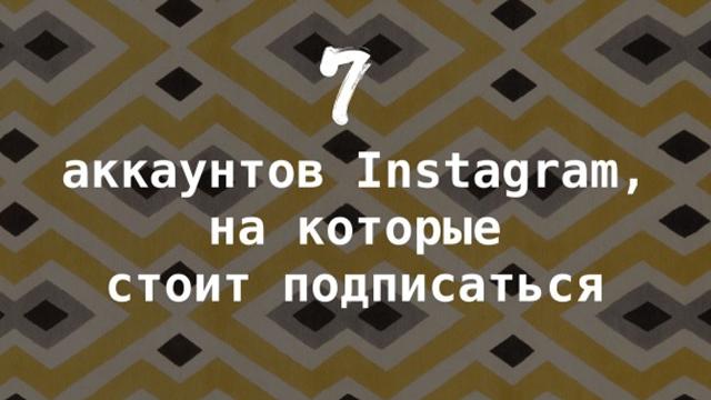 7 аккаунтов Instagram, на которые стоит подписаться