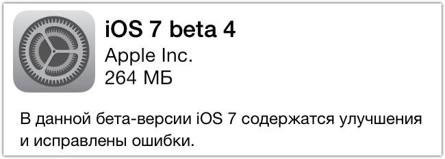 iOS 7 beta 4 – список нововведений