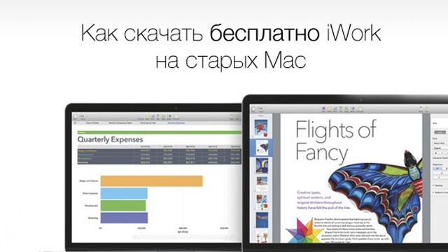 Как бесплатно скачать iWork в OS X Yosemite на старых Mac