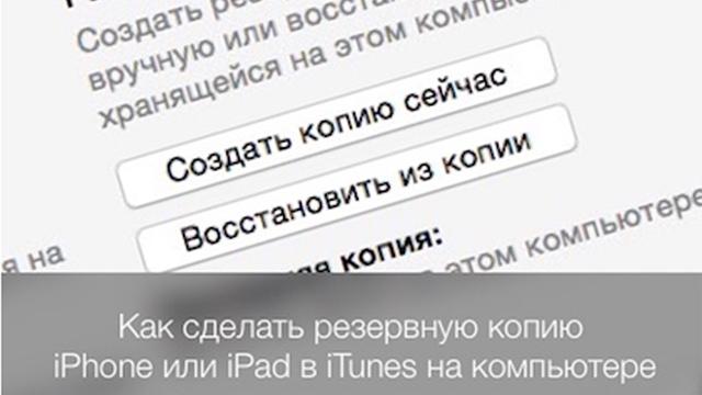 Как сделать резервную копию iPhone или iPad в iTunes на компьютере