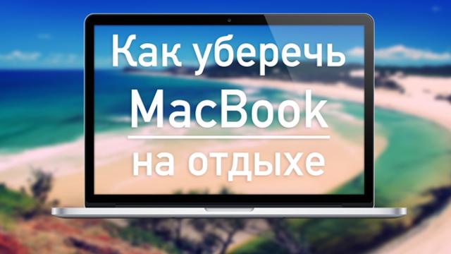Шесть необходимых шагов для подготовки своего Macbook к поездке