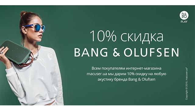 Встречайте обновление линейки Bang & Olufsen [10 %-ая скидка всем покупателям сайта]