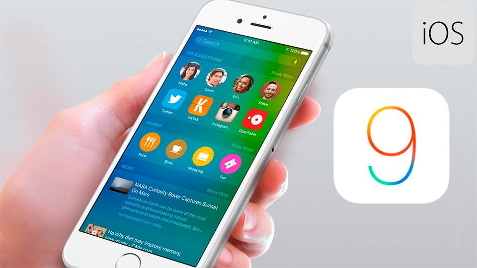 16 сентября – финальный релиз iOS 9