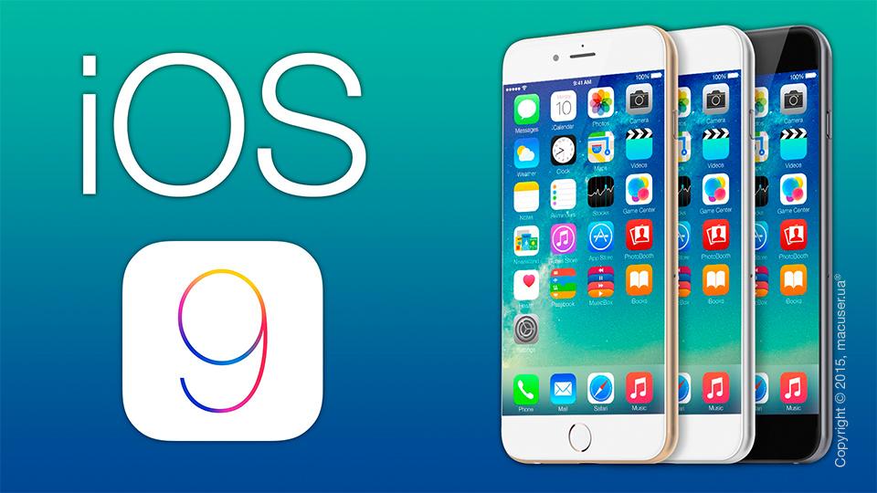 Проблема с обновлением iOS 9: