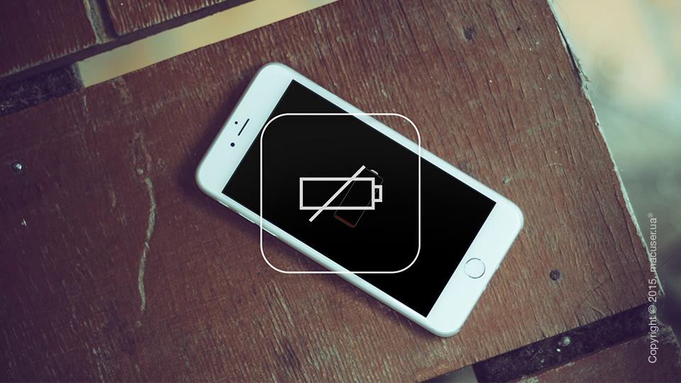 Проблемы с батареей iPhone?  Есть решение