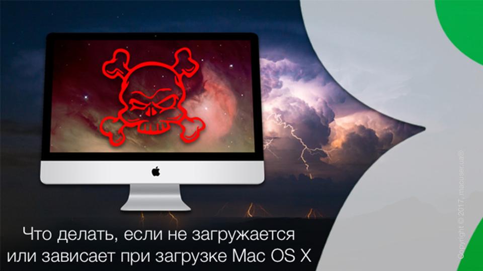 Что делать если Ваш Mac не загружается?