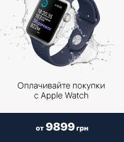 Оплачивайте покупки с Apple Watch