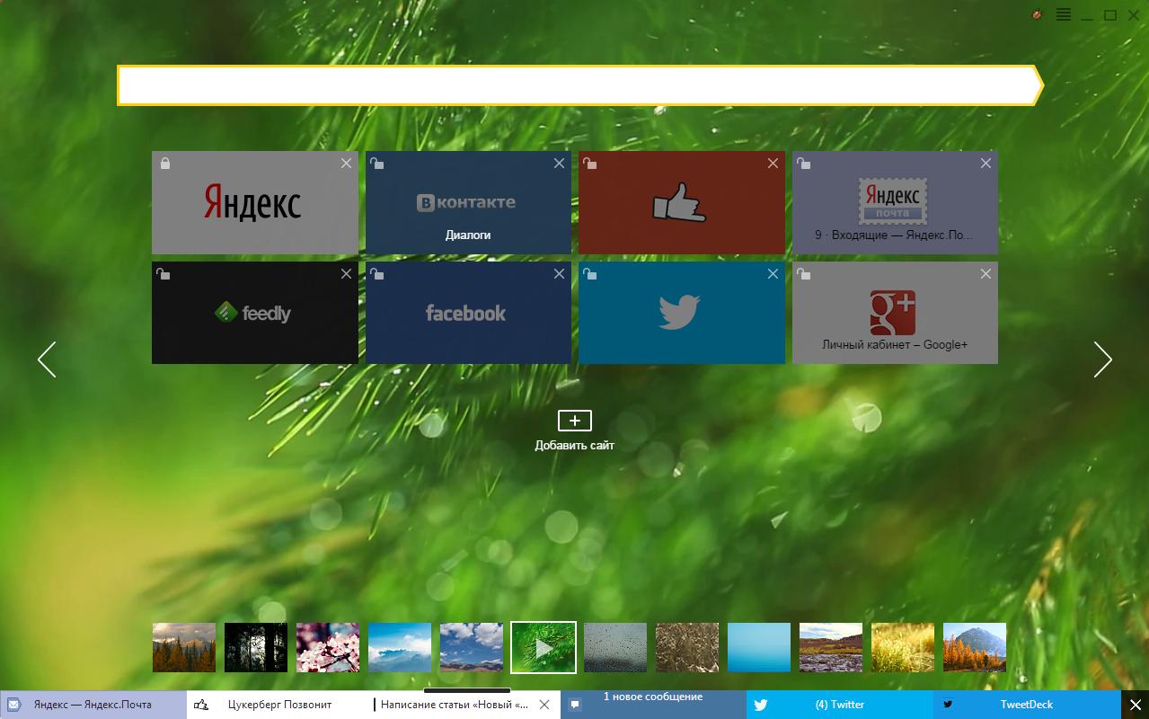 Картинка в браузере на весь экран