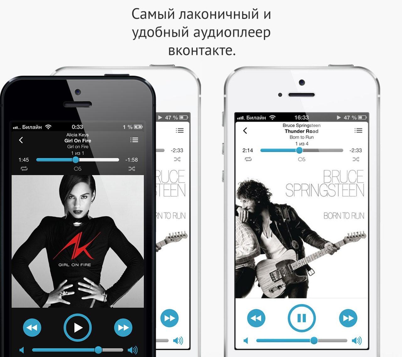 Скачать программу для скачивания музыки вконтакте на айфон