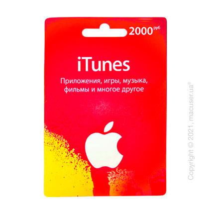 iTunes Gift Card 2000 RUB RU-регион