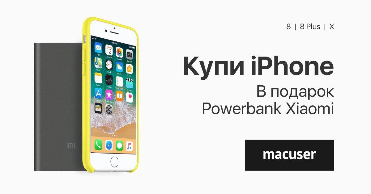 Акция - Купи iPhone и получи Powerbank Xiaomi в подарок 43eaa9c4ff9b3